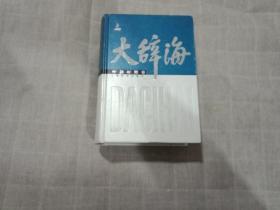 大辞海:中国地理卷  32开精装