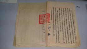 1952年安庆市长郭任毛笔信札报送出席省首届农业劳动模范代表会议代表名单事项