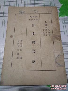 少见版本 民国22年《日本现代史》讲述日本军国之崛起