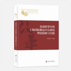 发展转型中的上海国际航运中心建设理论探索与实践/上海改革开放与创新发展理论和实践丛书