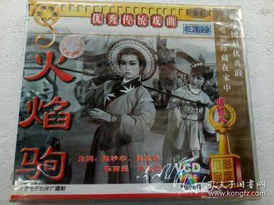 H087、优秀传统戏曲VCD,【秦腔】【火焰驹】,品相好,全新未开封!