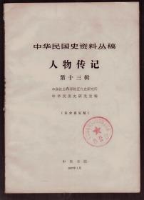 中华民国史资料丛稿:(征求意见稿) 人物传记 第十三辑