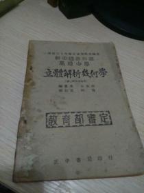 新中国教科书:《高级中学立体解析几何学》民国36年版
