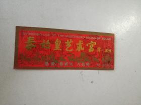 秦始皇艺术宫门票(薄一波题字)