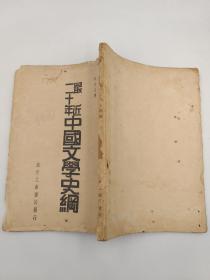 最近二十年中国文学史纲 (1936年8月初版)