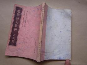 增辑汤头歌诀(正续集)繁体竖版   1988年一版一印
