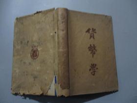 民国30年版:货币学【精装带护封】