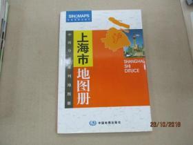 上海市地图册