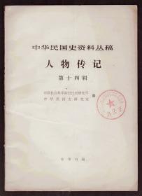 中华民国史资料丛稿:(征求意见稿) 人物传记 第十四辑