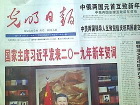 2019年1月1日报纸5种新年贺词
