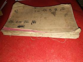 清刻本,湖2州王文光藏版:《幼学琼林》( 卷一(包括卷首)、卷三、卷四)——3册合售