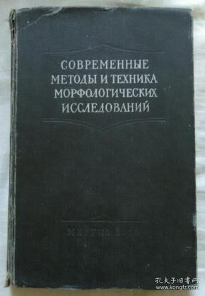 俄文原版医学旧书