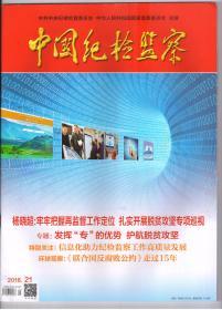 《中国纪检监察》(半月刊)2018年第21期(总第575期)11月1日出版【专题:发挥