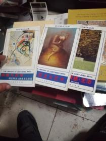 观念 灵感 生活:亨利摩尔自传,情感与符号,象征主义艺术3本合售