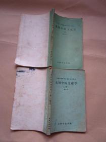 实用中医文献学(上、下册)