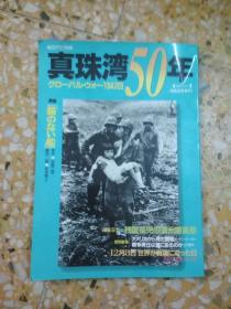 真珠湾50年 日本在二战中的1347天