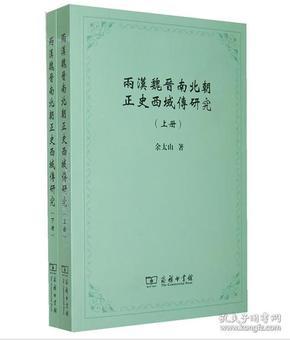《两汉魏晋南北朝正史西域传研究》(商务印书馆)