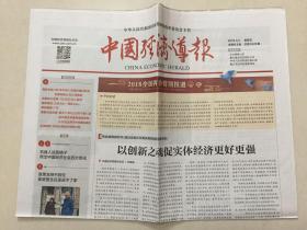 中国经济导报 2018年 3月2日 星期五 本期共8版 总第3228期 邮发代号:1-184