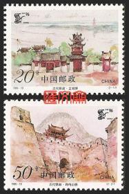 1995-13古代驿站:20分江苏高邮孟城驿、50分河北怀来鸡鸣山驿,邮政史料,原胶全新邮票一套