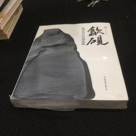 歙砚:雕刻技艺与鉴别收藏