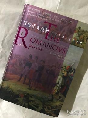 西蒙·赛巴格·蒙蒂菲奥里签名      罗曼诺夫皇朝精装两册