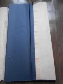 【奇星牌,四尺磁青宣纸,46张】作线装书封面不错。安徽泾县小岭宣纸工艺厂