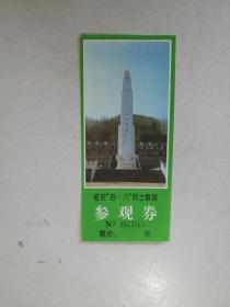 延安四.八烈士陵园参观劵