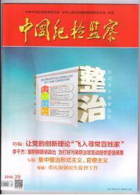 《中国纪检监察》(半月刊)2018年第20期(总第574期)10月15日出版