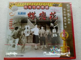 H089、优秀经典舞剧VCD,【舞剧】【蝶恋花】,品相好,全新未开封!