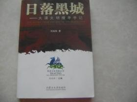 日落黑城:大漠文明搜寻手记:the records of the search for the deserts civilizations