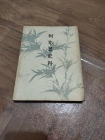 1963年版(柯九思史料)