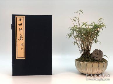 《十四行集》,冯至先生著,传统手工雕版刷印,并钤盖冯至先生遗印。本书开本为15*24.6cm。墨印本限量编号300套,浏阳纸刷印,蓝布函套。依据民国31年桂林明日社初版本刻印。