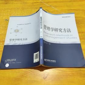 研究生教学用书:管理学研究方法