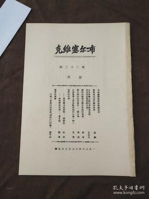 布尔塞维克第二十二期,民国旧书,民国期刊,新青年,共产党旧刊,博物馆资料