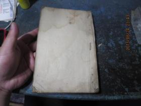 线装书1843    清代手抄本《则以学文》