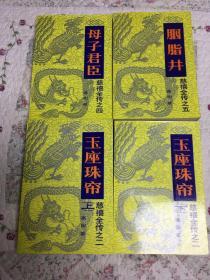 玉座珠帘(上下)+母子君臣+胭脂井(四册合售)
