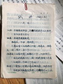 云南艺术学院院长吴卫民(笔名吴戈)。。。戏剧小品〈试讲〉。。。手写稿本19页