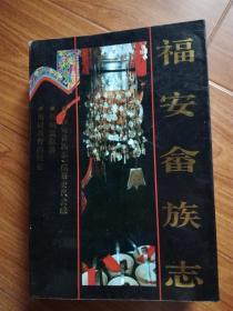 福安畲族志 仅印2千册