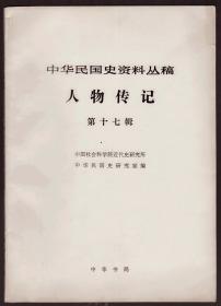 中华民国史资料丛稿:(征求意见稿) 人物传记 第十七辑