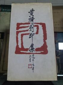 黄绮刻印集(97年初版 精装)