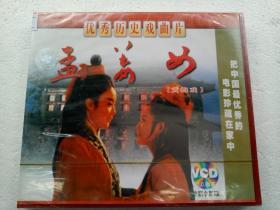 H090、优秀历史戏曲VCD,【黄梅戏】【孟姜女】,品相好,全新未开封!