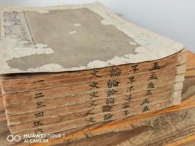 和刻本 《孟子论文》 存6册(卷1—6)