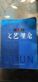 现货正版 当代西方文艺理论 (第2版增补版)朱立元 华东师范大学