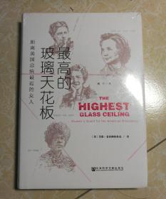 最高的玻璃天花板:距离美国总统最近的女人