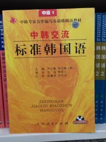 基础韩国语教材·中韩交流标准韩国语:中级1