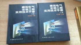 建筑電氣安裝工程實用技術手冊(上下冊 16開精裝本)