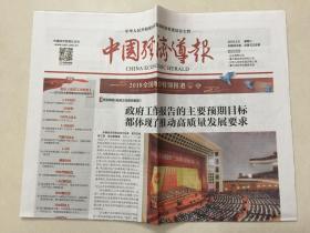 中国经济导报 2018年 3月6日 星期二 本期共8版 总第3229期 邮发代号:1-184