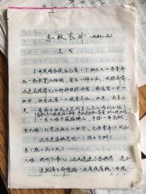 云南艺术学院院长吴卫民(笔名吴戈)。。。戏剧小品〈急救室外〉。。。手写稿本20页