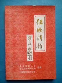 伍城清韵,中江诗词选,中江文史