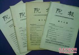 上海戏剧学院院报 1956年4月23日 第七、九、十、十一、十二、十三、十五 、十八、十九、廿三、笔谈会共10本